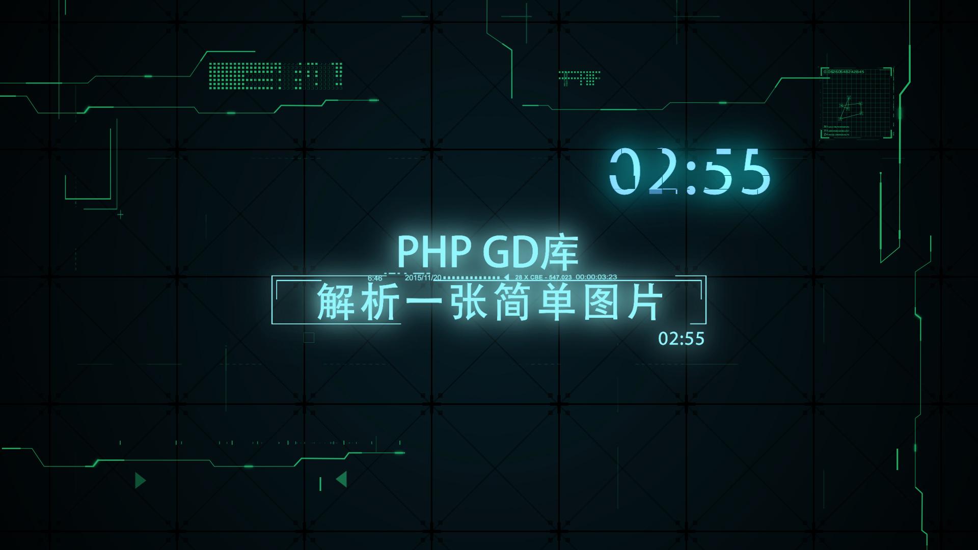 PHP GD库解析一张简单图片并输出
