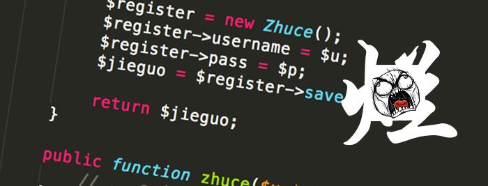 """[积德篇] 如何少写PHP """"烂""""代码"""